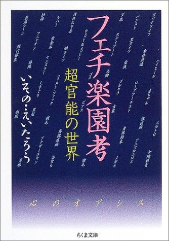 フェチ楽園考 (ちくま文庫)の詳細を見る