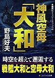 神風空母「大和」 (コスミック文庫)