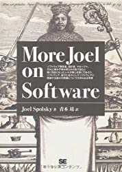 Amazonで[More Joel on Software]の詳細を見る