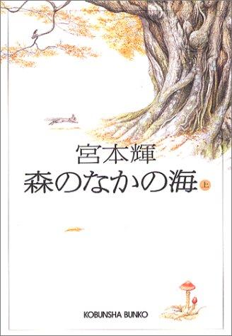 森のなかの海(上) (光文社文庫)の詳細を見る
