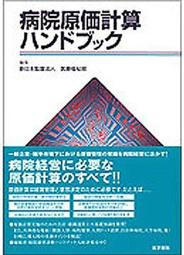病院原価計算ハンドブック - 新日本監査法人医療福祉部