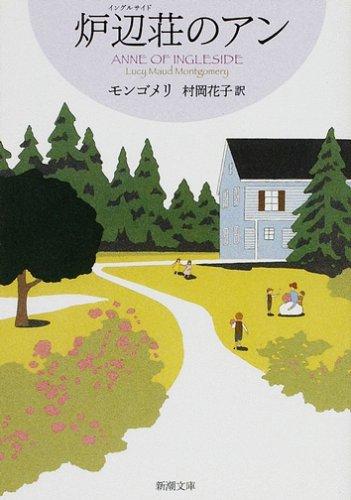 炉辺荘(イングルサイド)のアン 赤毛のアン・シリーズ 7 (新潮文庫)