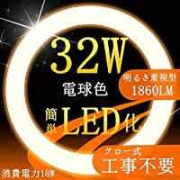 led蛍光灯丸型32w形電球色3000K LEDサークライン32W LED丸型蛍光灯32W型 (2個セット)