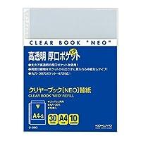 コクヨ クリヤーブック NEO用替紙 2・4・30穴兼用 A4縦 10枚ポケット ラ-980 Japan