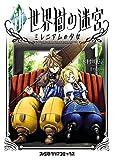新・世界樹の迷宮 ミレニアムの少女 (1) (ファミ通クリアコミックス)