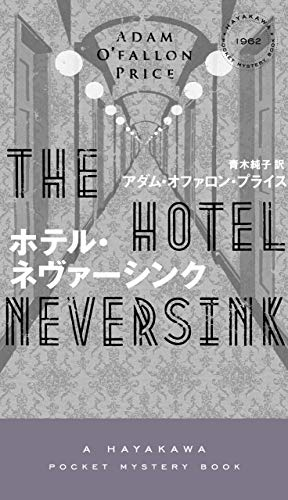 ホテル・ネヴァーシンク (ハヤカワ・ミステリ)