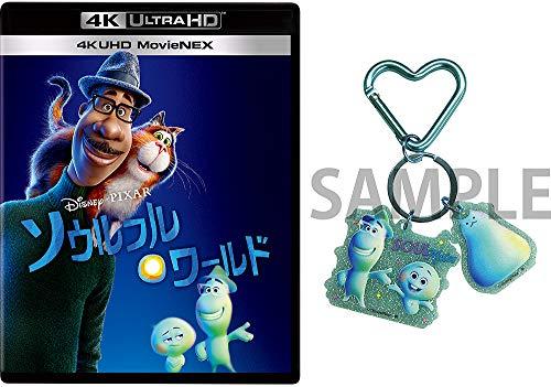 【Amazon.co.jp限定】ソウルフル・ワールド 4K UHD MovieNEX [4K ULTRA HD+ブルーレイ+デジタルコピー+MovieNEXワールド](オリジナルラメ入りアクリルキーホルダー&メーカー特典:オリジナル・エコバッグ付き) [Blu-ray]