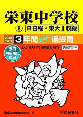426栄東中学校(B・東大II) 2019年度用 3年間スーパー過去問 (声教の中学過去問シリーズ)の詳細を見る