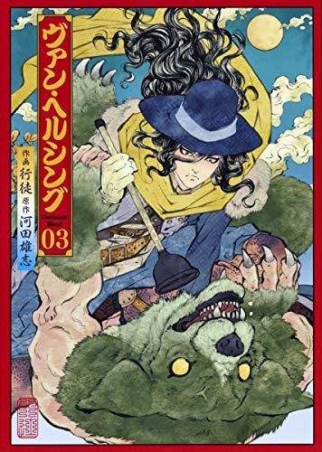 ヴァン・ヘルシング 3 (ヤングジャンプコミックス) - 行徒, 河田 雄志