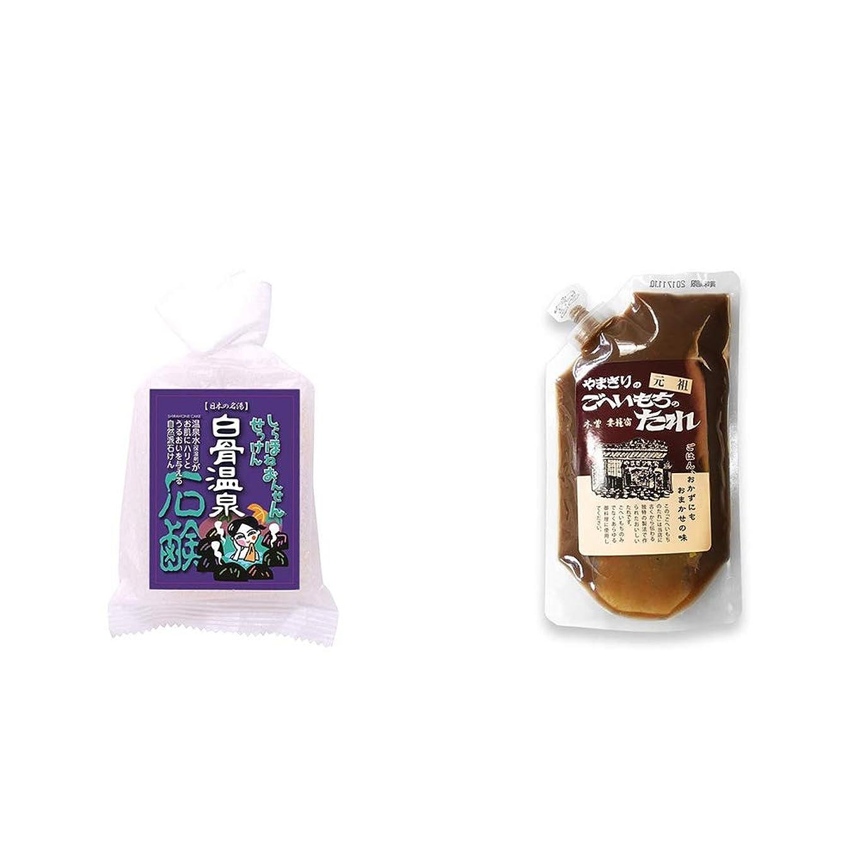 恐怖症ファン破壊[2点セット] 信州 白骨温泉石鹸(80g)?妻籠宿 やまぎり食堂 ごへい餅のたれ(250g)