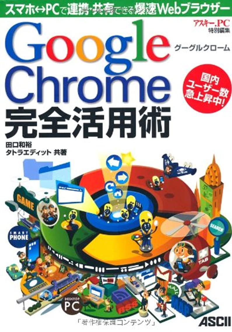 Detonation velocity A Web browser that is able to work together and share in Google Chrome Google Chrome completely Techniques smartphone ? PC (2012) ISBN: 404886677X [Japanese Import]