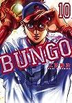 BUNGO―ブンゴ― 10 (ヤングジャンプコミックス)