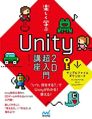 楽しく学ぶ Unity2D超入門講座