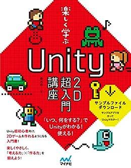 [森 巧尚]の楽しく学ぶ Unity2D超入門講座