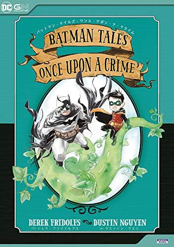 バットマン・テイルズ:ワンス・アポン・ア・クライム (ShoPro Books DC GN COLLECTION)