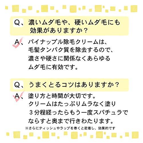 鈴木ハーブ研究所『パイナップル豆乳除毛クリーム』(医薬部外品)