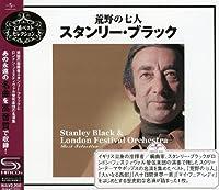 荒野の七人~スタンリー・ブラック・ベスト・セレクション
