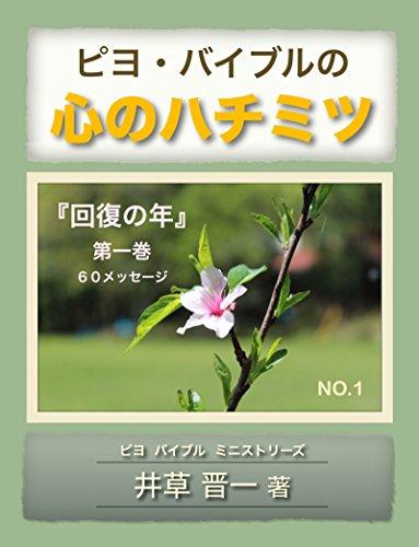 Piyo Bible no Kokorono Hachimitsu: Kaihukuno Toshi Kaihuku no Toshi (Piyo ePub Books) (Japanese Edition)