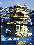 京都の世界遺産 (新版 修学旅行で行ってみたい日本の世界遺産 2)