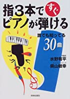 指3本ですぐピアノが弾ける―誰でも知ってる30曲