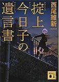掟上今日子の遺言書 (講談社文庫)