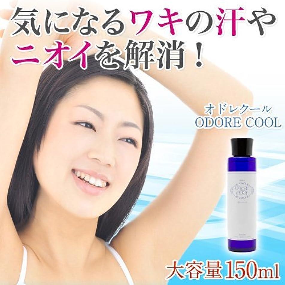 振るうエージェント再生的ジウオンZIUON 超純水 オドレクール 150ml