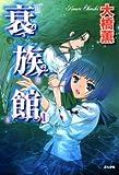衰族館 (1) (ぶんか社コミックス)