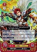 ファイアーエムブレム0/ブースターパック第13弾/B13-060 R 闘剣の猛牛 カイン