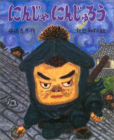 にんじゃにんじゅろう (新しい日本の幼年童話)