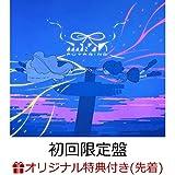 【店舗限定特典つき】 ふたりの (初回限定盤 2CD+DVD+アートブック) (アナザージャケット(メルティランドナイトメアver)付き)