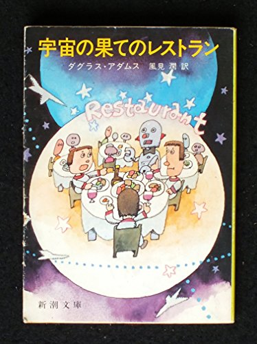 宇宙の果てのレストラン (新潮文庫)の詳細を見る