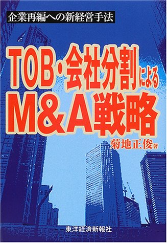 TOB・会社分割によるM&A戦略―企業再編への新経営手法