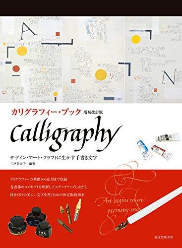 カリグラフィー・ブック 増補改訂版:デザイン・アート・クラフトに生かす手書き文字