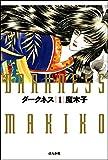 ★【100%ポイント還元】【Kindle本】ダークネス (1) (ぶんか社コミック文庫)が特価!