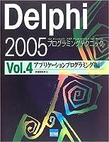 Delphi2005プログラミングテクニックfor Microsoft.NET Framework + for Win32〈Vol.4〉アプリケーションプログラミング編