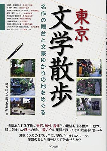 東京文学散歩