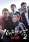 バッドガイズ2~悪の都市~ DVD-BOX1[DVD]