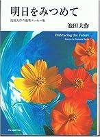 明日をみつめて―池田大作の最新エッセー集 Embracing the Future―Essays by Daisaku Ikeda