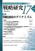 戦略研究17 戦略創成のダイナミズム