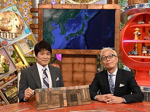「あのポツンと一軒家は今」徳島県