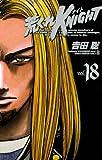 荒くれKNIGHT 18 (ヤングチャンピオン・コミックス)