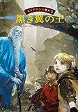エリアナンの魔女3 黒き翼の王(上) (エリアナンの魔女 3)