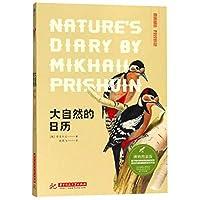 大自然的日历(博物图鉴版)