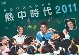 ドラマスペシャル 熱中時代 2011[DVD]