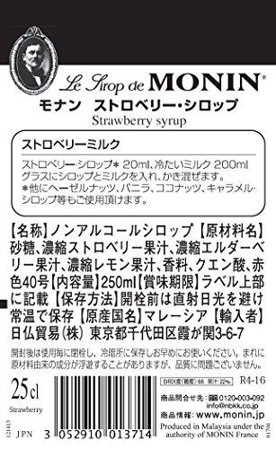 MONIN(モナン)『ストロベリー・シロップ250ml』