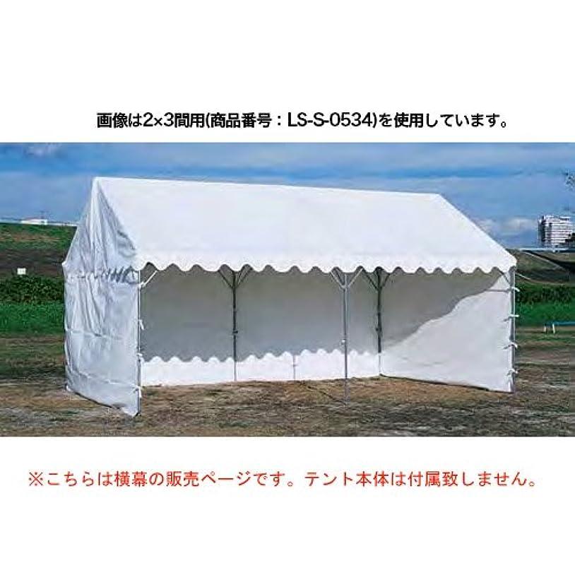 精神医学高架ダーベビルのテス三和体育 テント用三方幕 1.8×2.7m用 S-0531