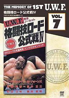 The Memory of 1st U.W.F. vol.7 U.W.F.格闘技ロード公式戦Ⅳ 1985.3.2 東京・後楽園ホール [DVD]