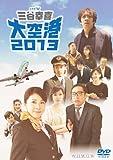 ドラマW 三谷幸喜「大空港2013」Blu-ray(特典DVD付2枚組)