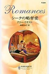 シークの略奪愛 (ハーレクイン・ロマンス) Kindle版