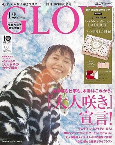 GLOW(グロー) 2020年 12 月号